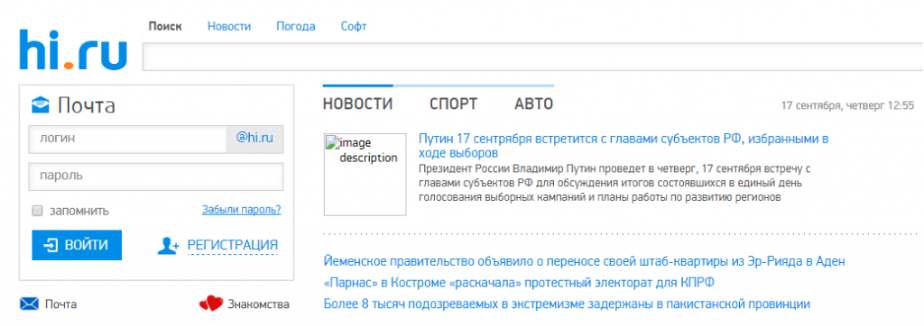 hi.ru-browser redirect