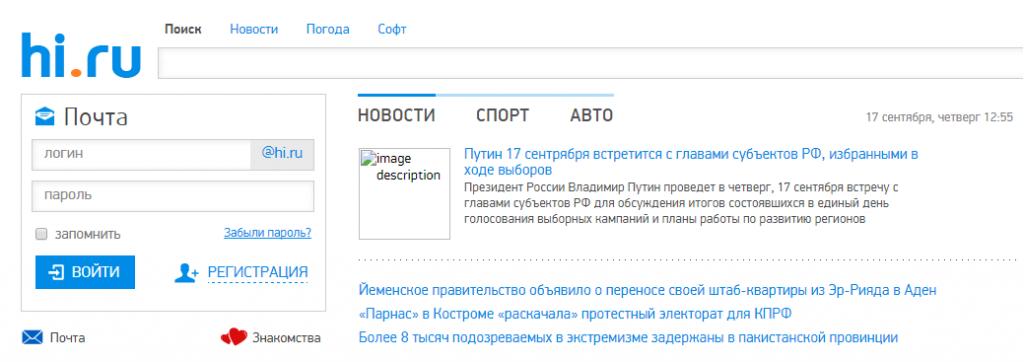 hi.ru-Browser-Umleitung