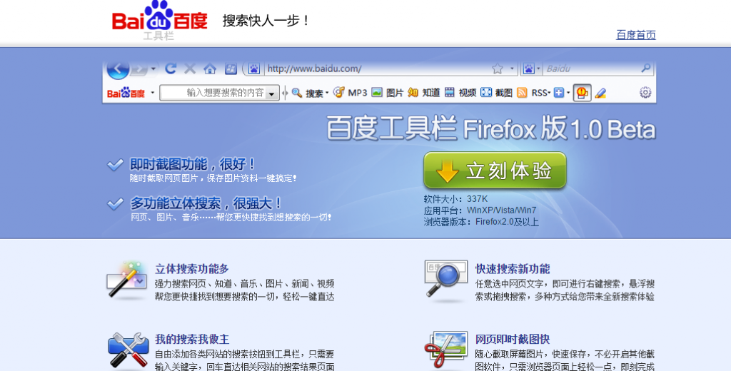 baidu-toolbar-browser-legitimate