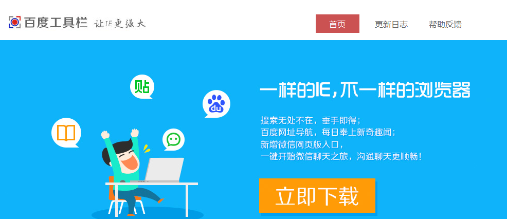 baidu-toolbar