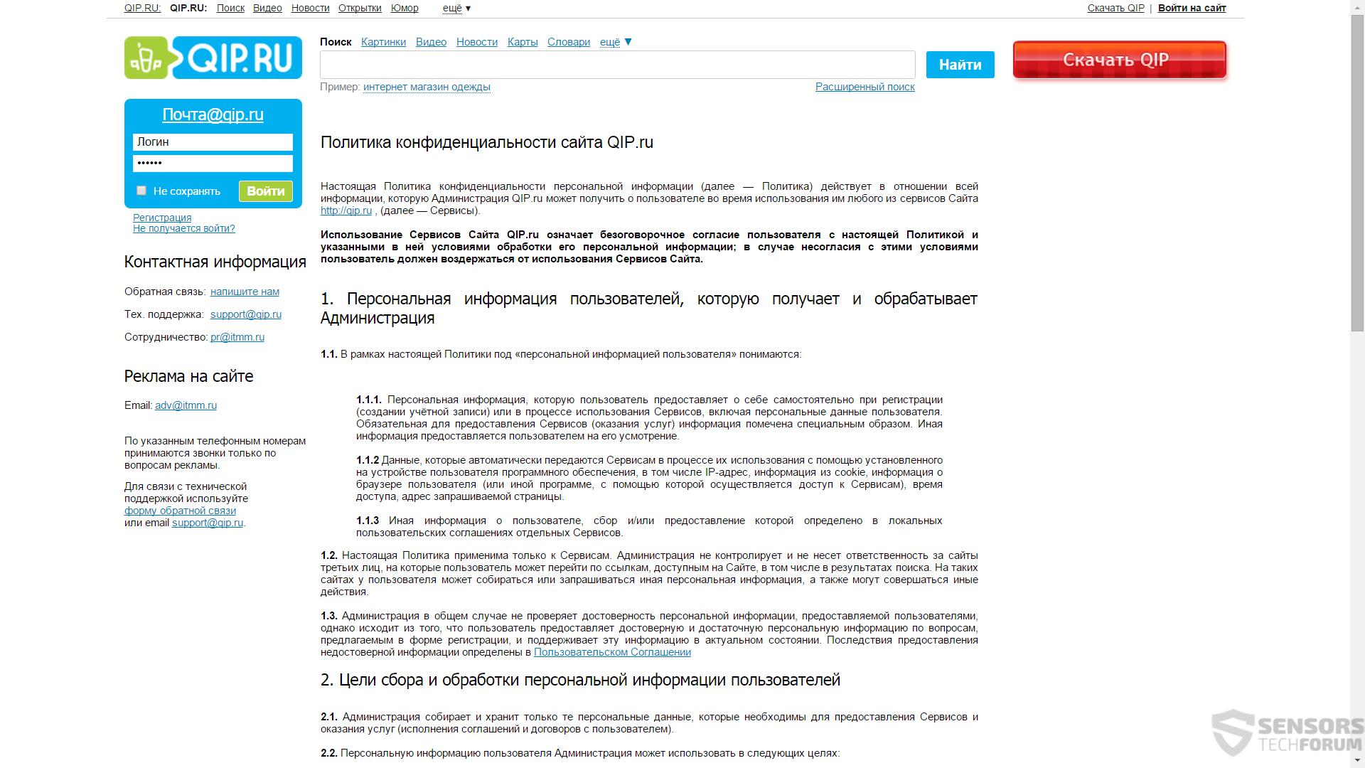 SensorsTechForum-search-qip-ru-privacy-policy