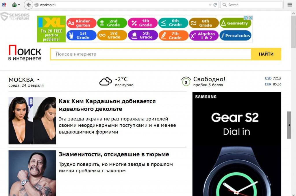 workno-browser-hijacker-sensorstechforum