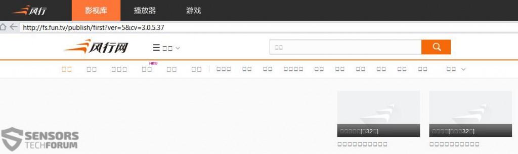 funshion-browser-sensorstechforum