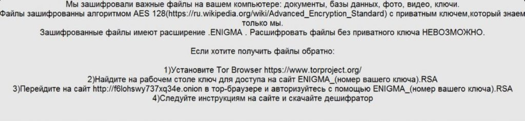ransom-note-enigma-ransomware
