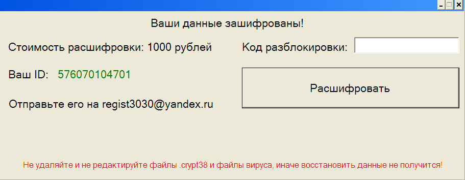 STF-crypt38-regist-ransomware-russian-ransom-note