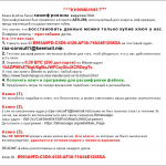STF-raa-russian-ransomware-crypto-virus-ransom-note-message-instructions