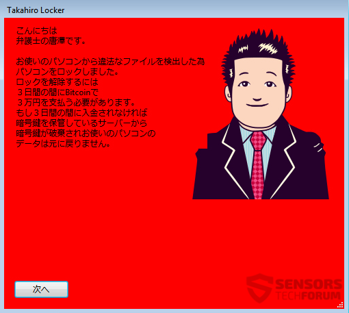 STF-takahiro-locker-ransomware-lock-screen
