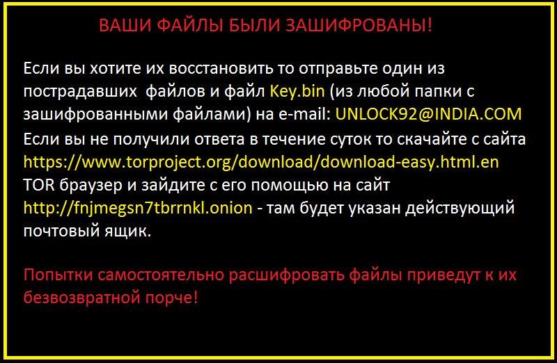 STF-unlock92-ransomware-unlock-92-ransom-note