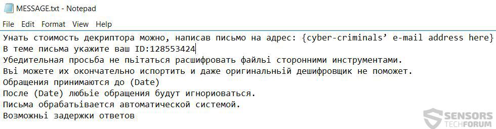 message-txt-sensorstechforum-kriptovor-neitrino-ransowmare