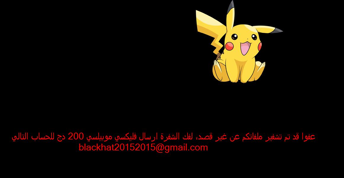 STF-pokemongo-ransomware-pokemon-go-virus-happy-pikachu-screensaver