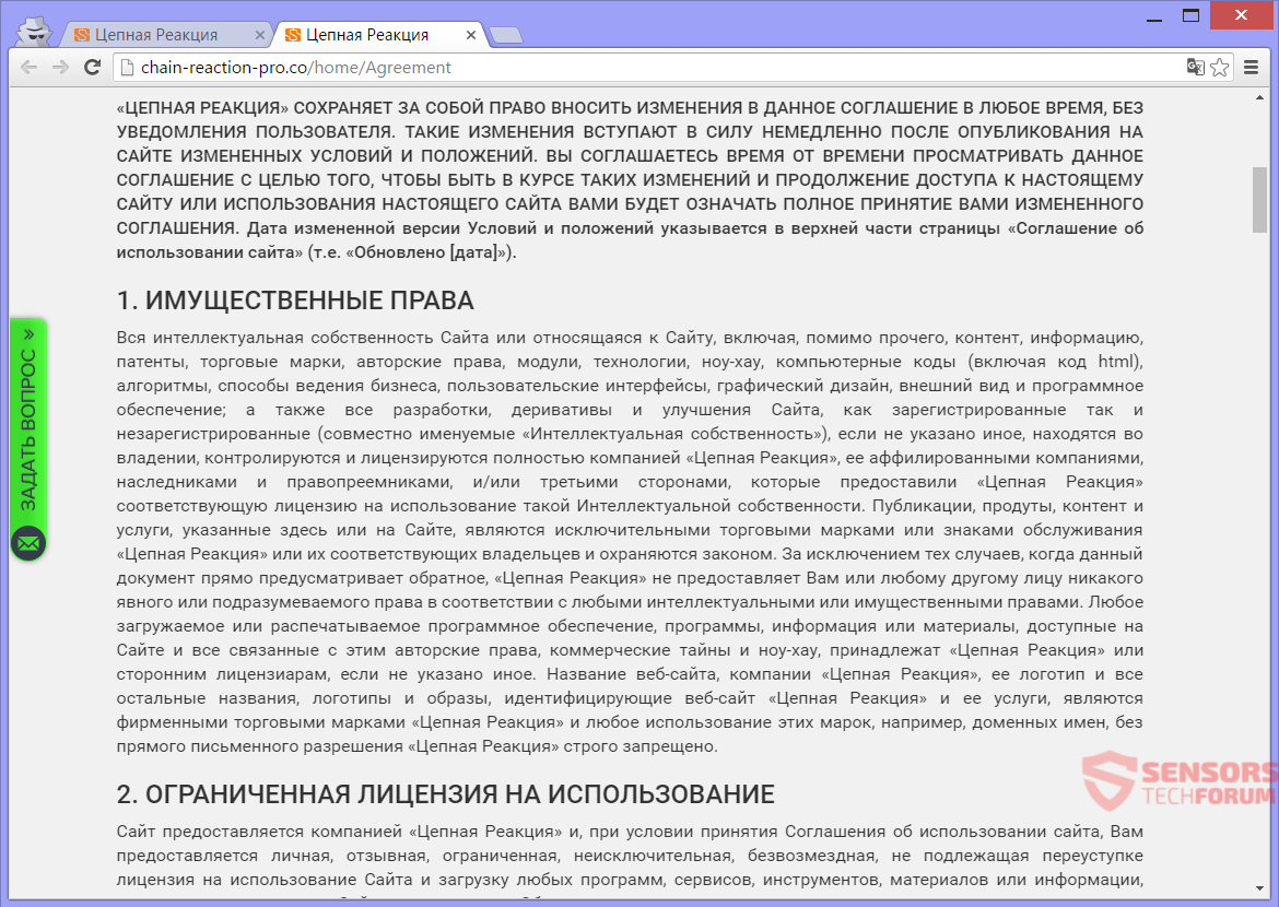 stf-chain-reaction-pro-co-scam-website-pop-ups-ads-russian-%d1%86%d0%b5%d0%bf%d0%bd%d0%b0%d1%8f-%d1%80%d0%b5%d0%b0%d0%ba%d1%86%d0%b8%d1%8f-privacy-policy