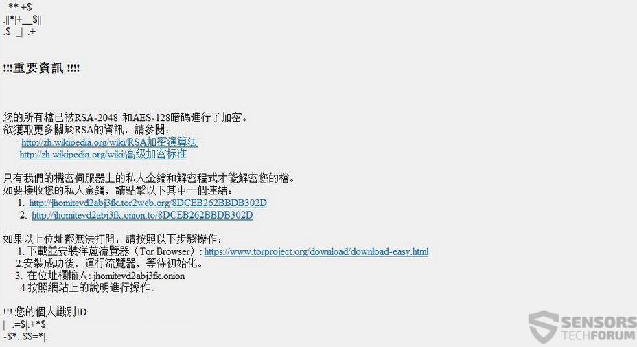 howdo_text-html-file-locky-ransomware-sensorstechforum