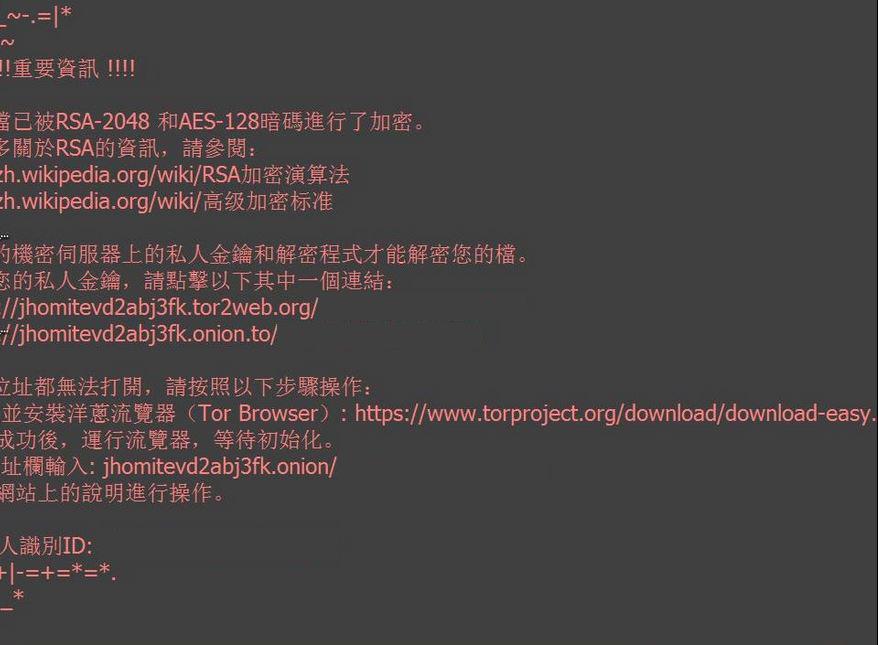 locky-ransomware-chinese-ransom-note-sensorstechforum