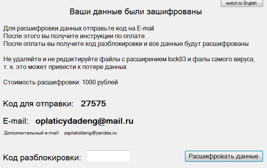 stf-lock93-ransomware-lock-93-virus-russian-ransomware-note