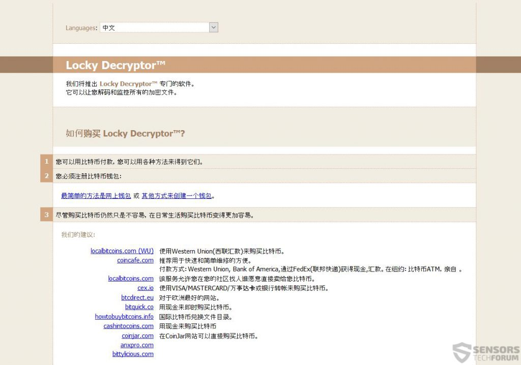 tor-browser-locky-chinese-version-sensorstechforum
