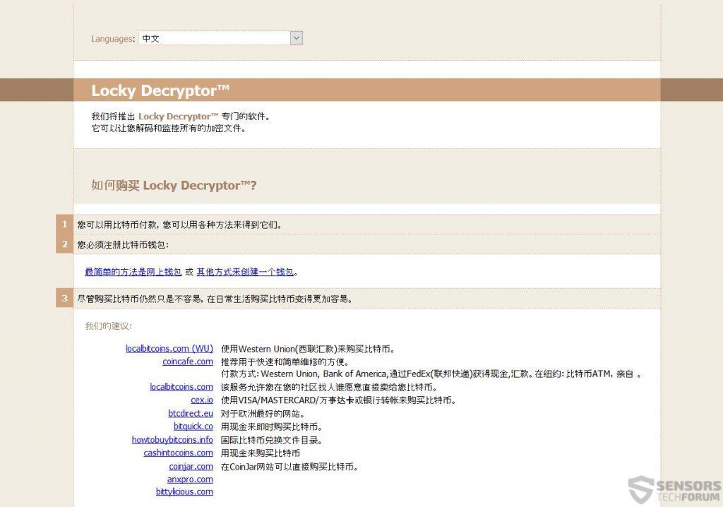 tor-browser-locky-chinese-version-sensorstechforum