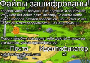 filecoded-gingerbread-ransomware-sensorstechforum