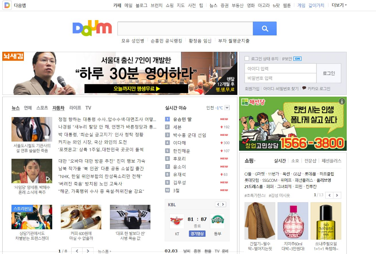 Remove Searchlike (Daum net or Naver co kr) from Your PC