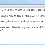 file-locker ransomware Warning!!!!!!.txt ransom note stf