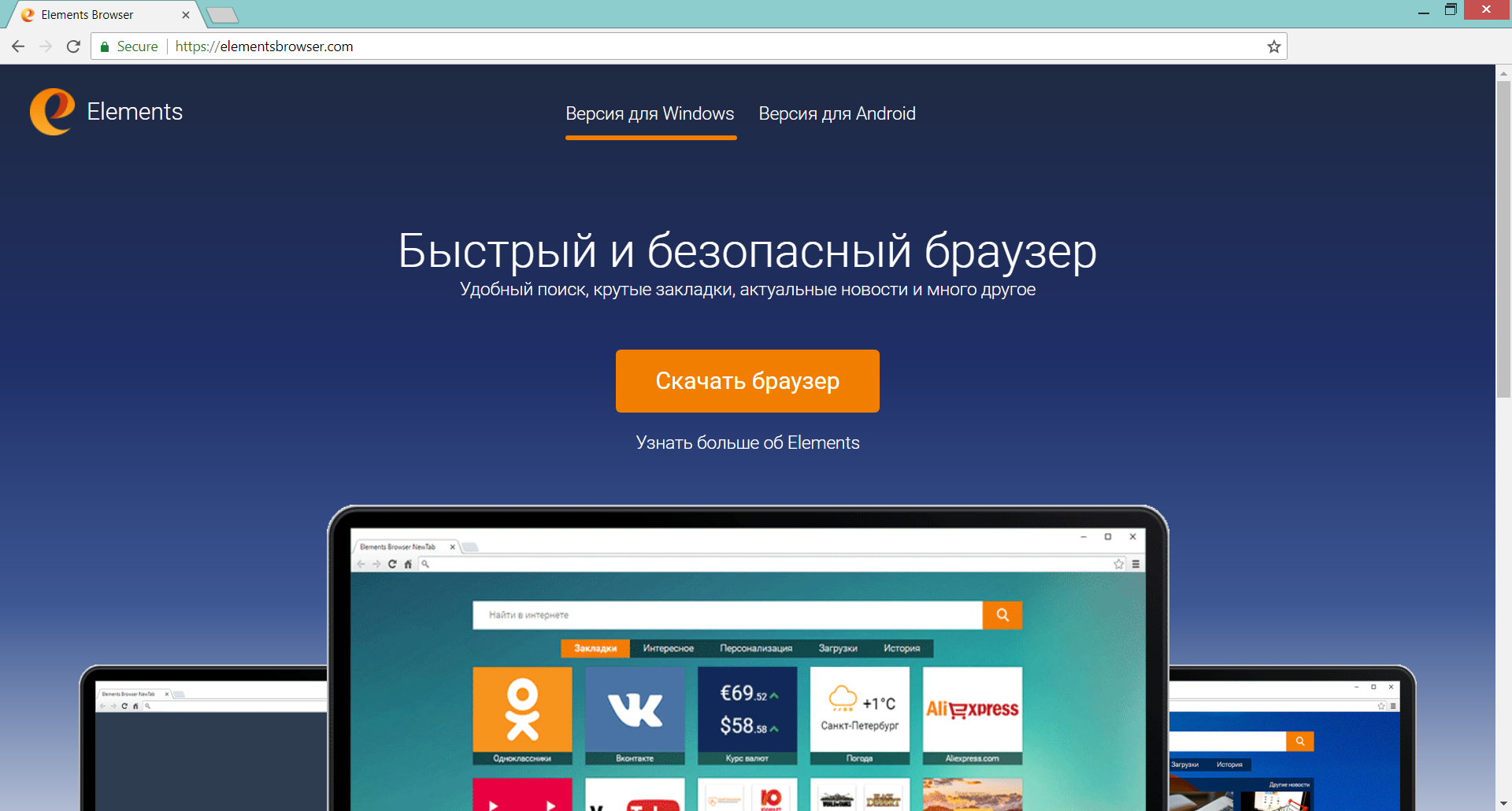 ElementsBrowser undesired app offered on its official website