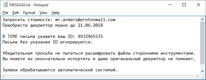 Rakhni Trojan ransomware note