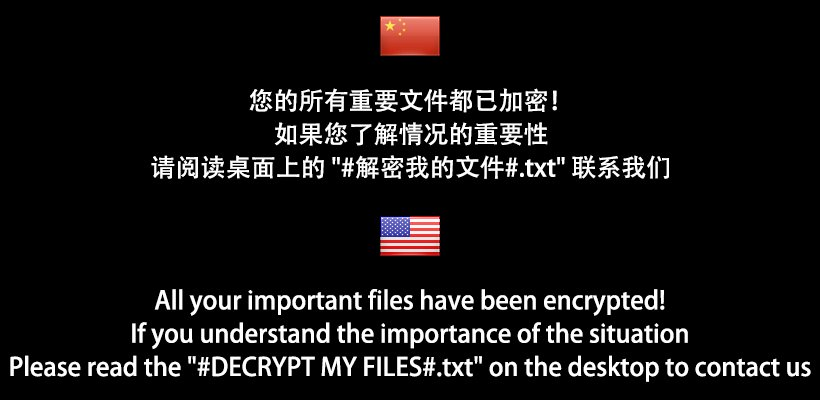 FilesL0cker RAN$OMWARE ransom note english chinese