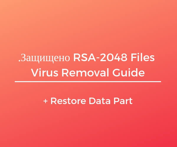 remove .Защищено RSA-2048 files virus restore data sensorstechforum removal guide