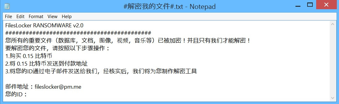 fileslocker Ransomware Virus .fileslocker @ pm.me chinese Lösegeld Text
