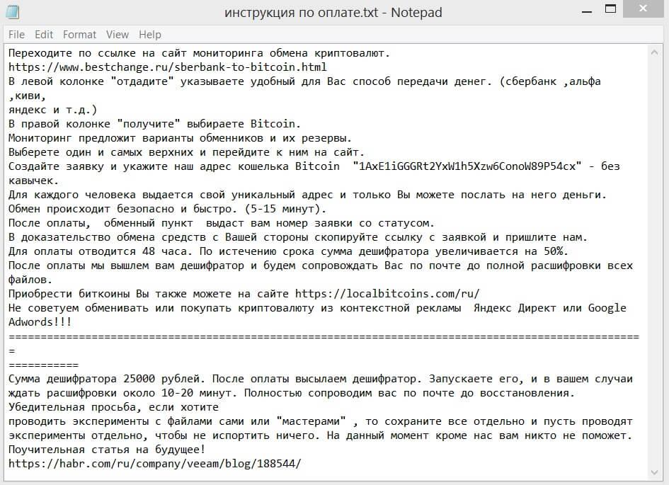 инструкция по оплате.txt ransom note bestchange russian ransomware sensorstechforum guide