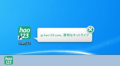 hao123.com bundled software