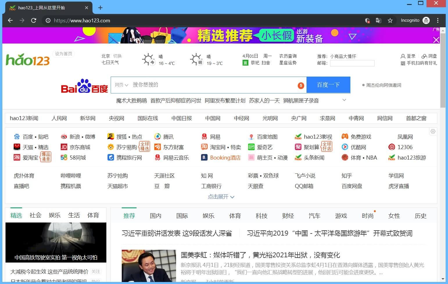 hao123.com browser hijacker