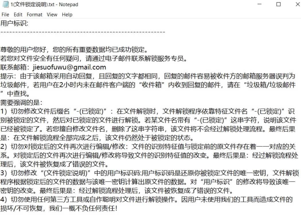 stf-DVPN-ransomware-已锁定-file-virus-ransom-note