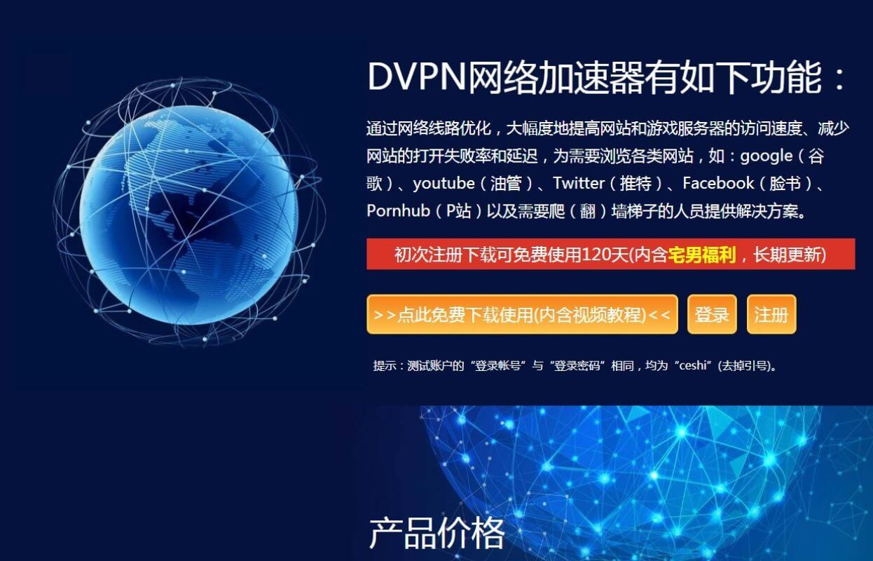 stf-DVPN-ransomware-已锁定-file