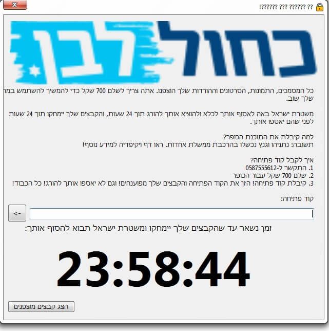 stf=.likud-virus-file-ILElection2020-ransomware-note