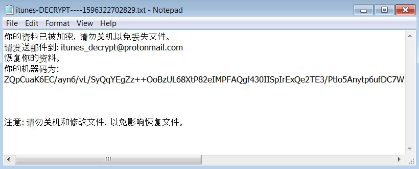 stf-itunes-file-virus-itunes-ransomware-note.jpg